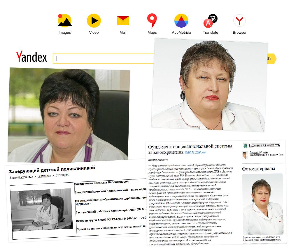 Rosyjskie strony, z których pobrano wizerunki kobiet, można było zlokalizować za pomocą wyszukiwarki Yandex