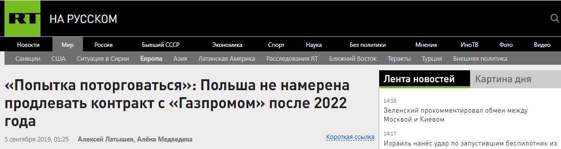 """""""Próba targowania się"""": Polska nie zamierza przedłużać umowy z Gazpromem po 2022 r."""