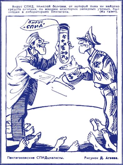 """Okładka dziennika """"Prawda"""" z 31 października 1986 r. Opis nad rysunkiem mówi: """"Odkryto wirus AIDS, straszną chorobę, na którą nie ma obecnie lekarstwa. Zdaniem niektórych zachodnich naukowców stworzony on został w laboratoriach Pentagonu"""""""