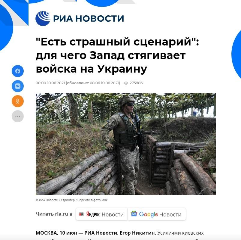 Na portalu RIA ukazał się tekst o rym, że Ukraina staje się dużym poligonem dla sił NATO